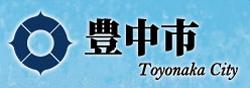豊中市ホームページ