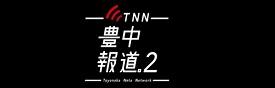 TNN 豊中報道。2