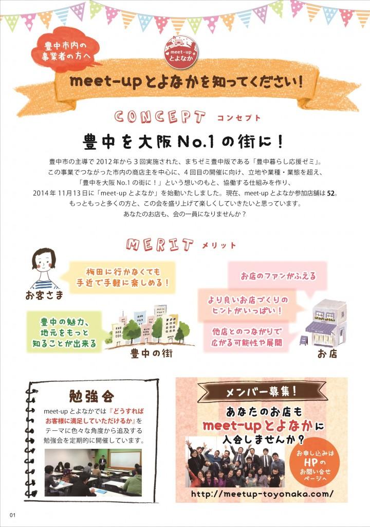 mee-tp紹介冊子P1