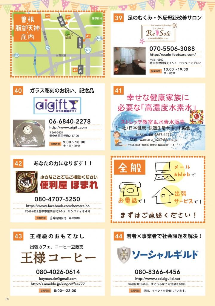 mee-tp紹介冊子P8