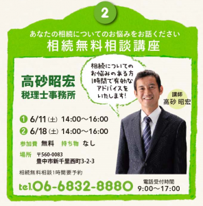 高砂昭宏税理士事務所