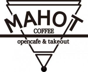 MAHOT COFFEE|「いつでもコーヒーの試飲ができる」コーヒー豆販売とテイクアウト中心のコーヒーショップ