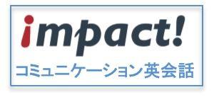 impact!|蛍池ルシオーレのコミュニケーション英会話