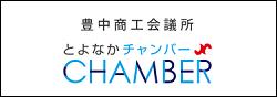 豊中CHAMBER-豊中商工会議所