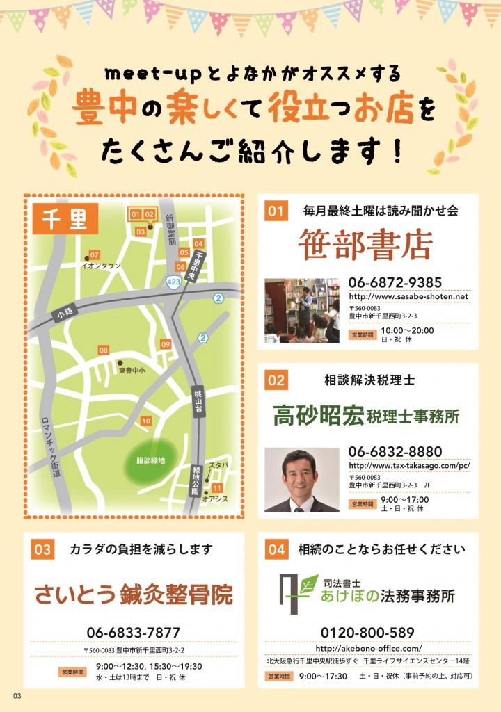 mee-tp紹介冊子P3