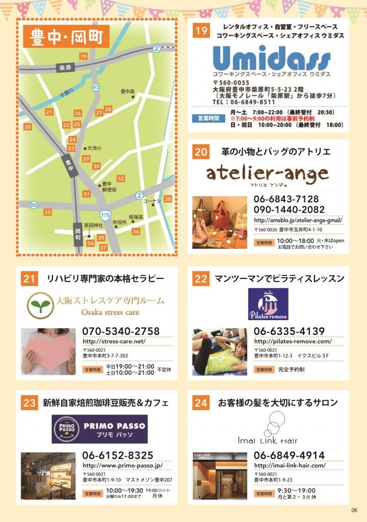 mee-tp紹介冊子P6