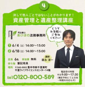 司法書士あけぼの法務事務所
