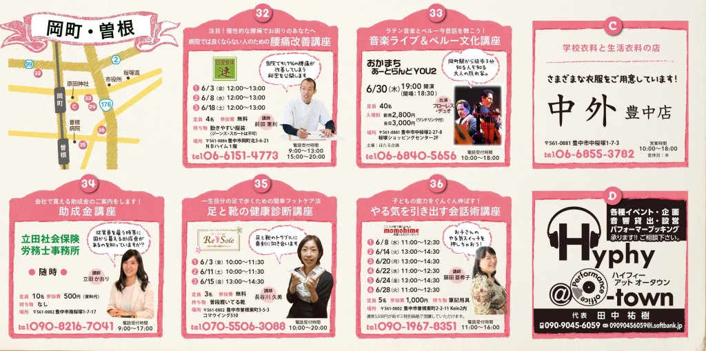 岡町駅・曽根駅地区で開催されるまちゼミ