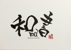 和ma書(なごみましょ)|筆文字教室
