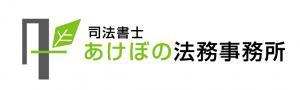司法書士あけぼの法律事務所|地域密着型の相談者にやさしい相続相談