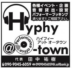 Hyphy@town|ハイフォーアットオータウン