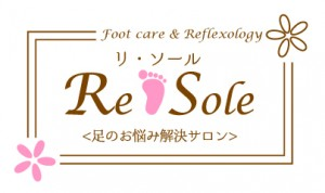 ReSole(リソール)|足のお悩み解決サロン