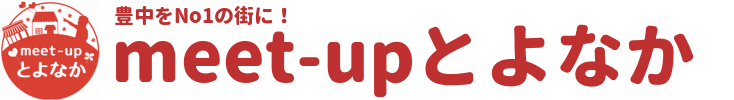 meet-upとよなか|豊中の事業者団体